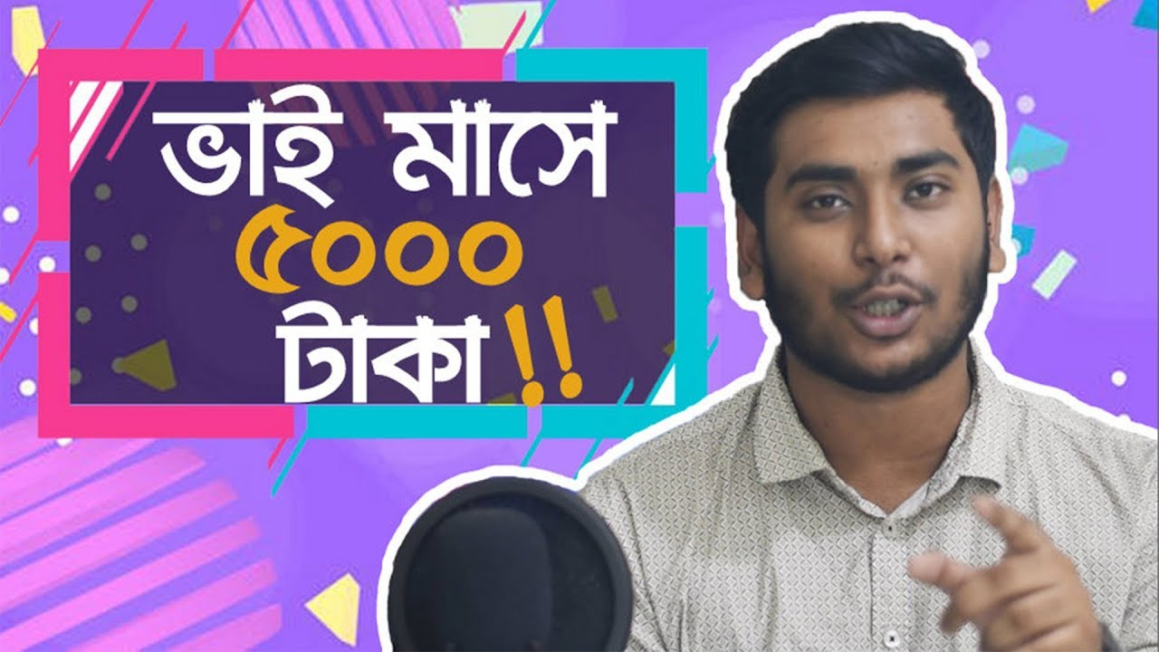 ভাই মাসে অন্তত ৫০০০ টাকা  How To Earn or Make Money Online with Highly Paying Jobs