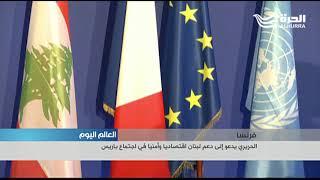 رسالة تضامن من مؤتمر الدول المانحة للبنان في باريس وتشديد على سياسة النأي بالنفس