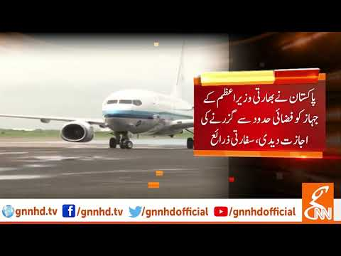 Pakistan allows Indian PM Modi's plane to fly over its airspace l 12 June 2019