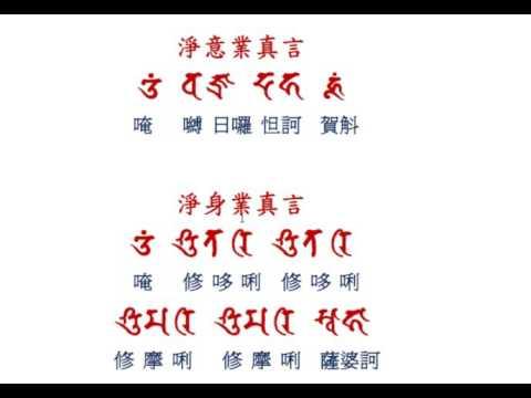 悉曇梵文修身咒-淨意業真言 | Doovi
