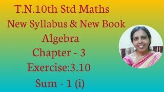 10th std maths New Syllabus T.N 2019   2020 Algebra Ex3.10 1i