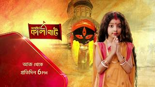 Mahatirtha Kalighat - From Today at 6.00 PM