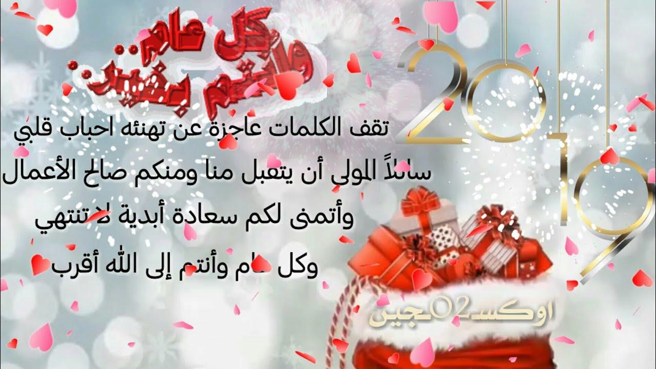 اجمل تهنئه بمناسبة عيد الاضحى المبارك تهاني العيد للاهل والاحباب Youtube