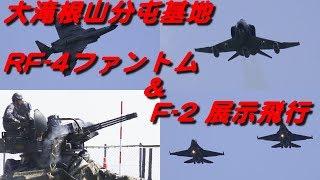 大滝根山分屯基地 創設62周年 RF-4ファントム 戦術偵察 & F-2 飛行展示 & VADS