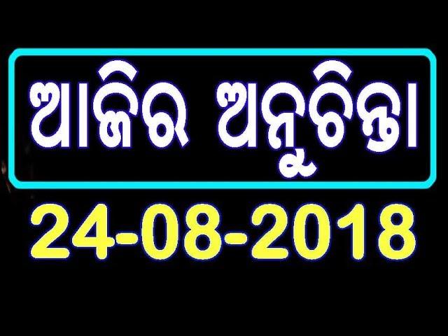 Aajira Anuchinta 24-08-2018    sadhu ba