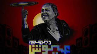 ريمكس بيان النصر   ديجي عيوشه ( حصرياً ) ريوت كير 2020 - dj auosh   pian alnaseer