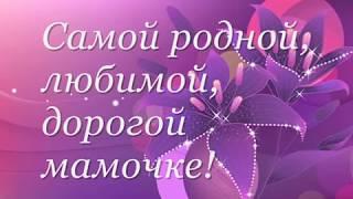 Слайд-шоу - Поздравление на Юбилей Маме 55 лет!
