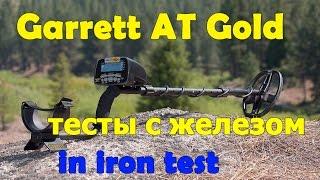 Garrett AT Gold * тесты по работе с железом * in iron test * Поиск с металлоискателем видео