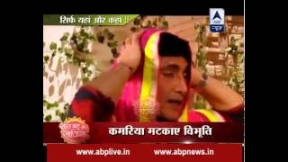 Vibhuti Ji turns into a dancer!