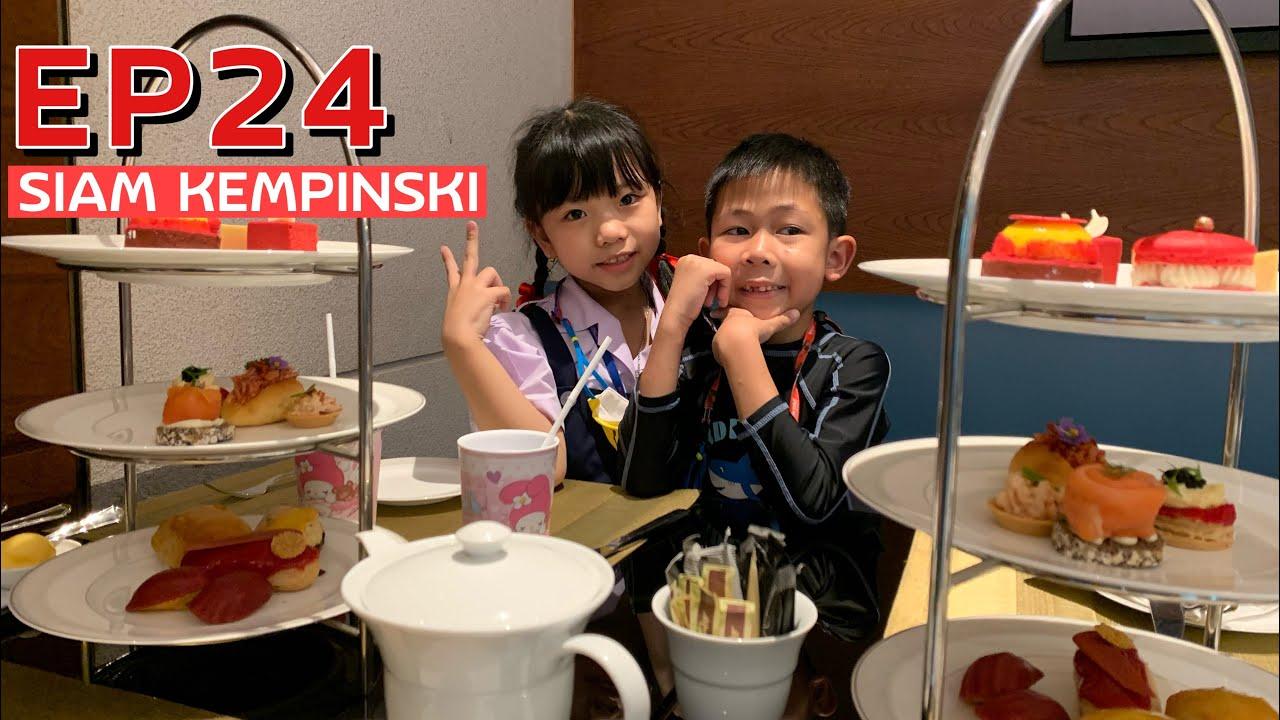 EP24 องศา Staycation ที่โรงแรม Siam Kempinski Hotel Bangkok
