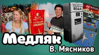 Хит всех дискотек!!!. Медляк от Мясникова!!!