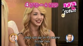 היפה והחנון   עונה 4   פרק 4