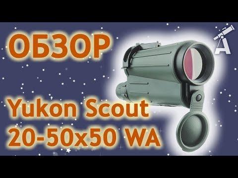 Обзор подзорной трубы Yukon Scout 20-50х50 WA