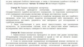 Статья 79  Порядок проведения экспертизы(, 2015-11-22T13:31:21.000Z)