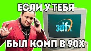3DFX ПК 90х 'Детство буржуя' 3я серия