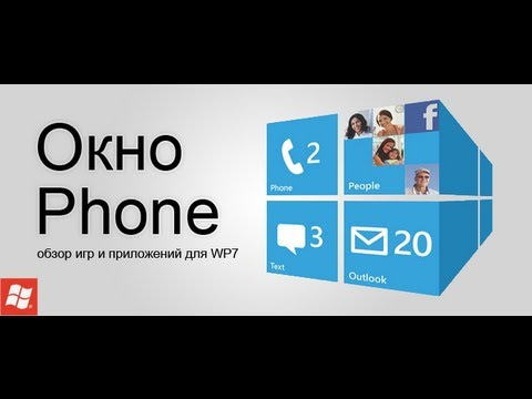 окноPhone - e12