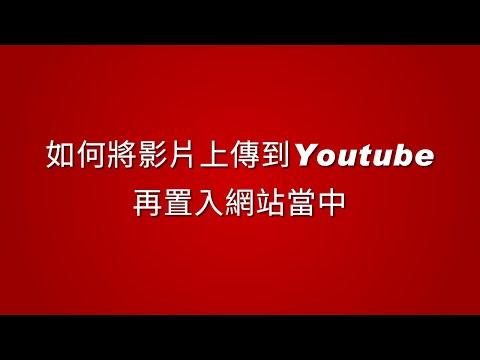 如何上傳youtube影片並將它嵌入到網站中