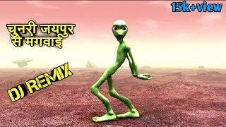 chunri jaipur se mangwa de | चुनरी जयपुर से मंगवाई | dj song