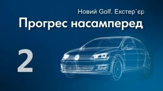 Прогрес Насамперед: Volkswagen.