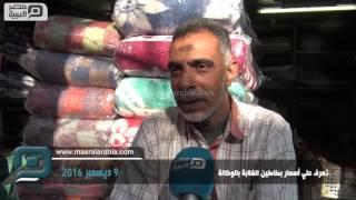 مصر العربية | تعرف علي أسعار بطاطين الغلابة بالوكالة