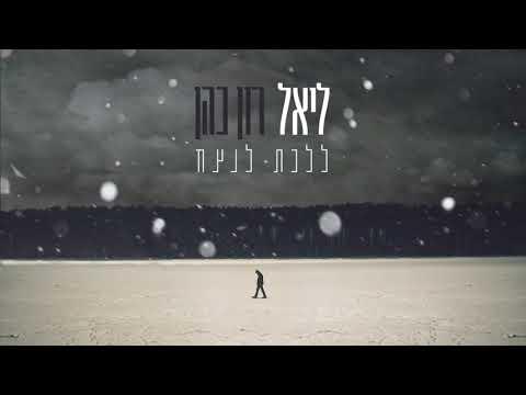 ליאל מליניאק | רון כהן - ללכת לנצח