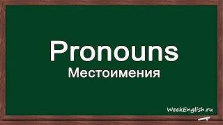 Местоимения в английском языке. Pronoun in English