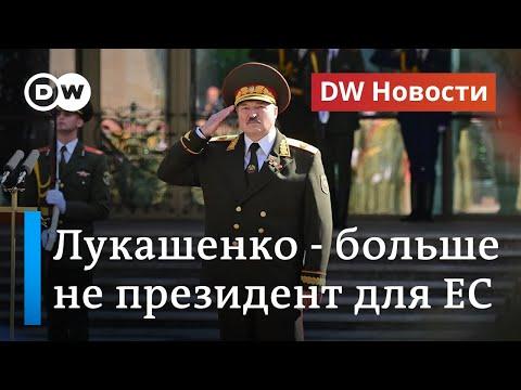 Инаугурация не помогла: Лукашенко больше не президент Беларуси с точки зрения ЕС. DW Новости