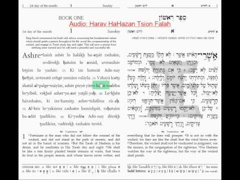 Tehillim First Chapter, The Book of Pslam 1st CHapter,תהלים פרק ראשון.