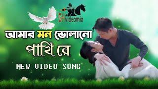 Amar Mon volano Pakhi Re //Bangla Video Song//By SHvideomix