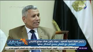 فيديو| رئيس تنمية الصعيد: القيادة السياسية تدعمنا