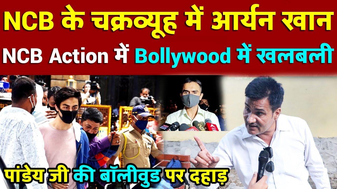 NCB के चक्रव्यूह में Aryan Khan, पांडेय जी Aryan Khan पर किया खुलासा | All India News