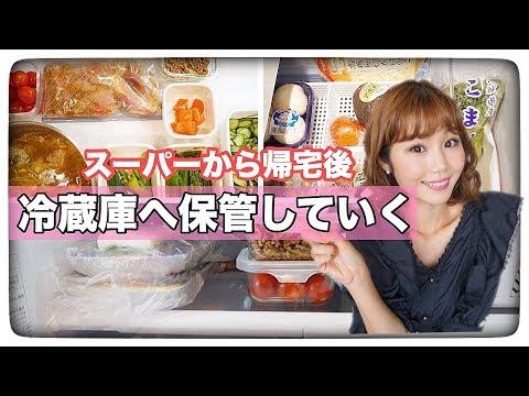 【主婦業】スーパー購入品を冷蔵庫へ収納&簡単作り置き!