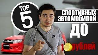 Топ 5 спортивных автомобилей до 1 миллиона рублей.