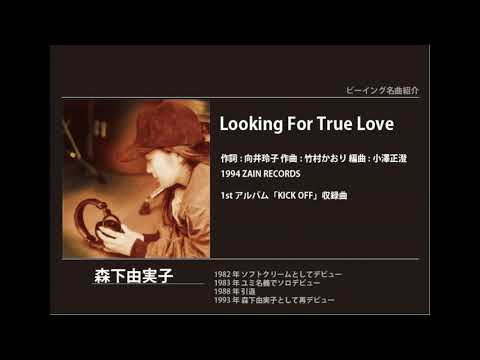ビーイング名曲紹介 62 Looking For True Love / 森下由実子