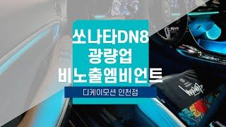 [디케이모션 인천점] 쏘나타DN8 광량업 비노출엠비언트…