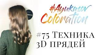 #AyukasovColoration #75 Техника 3D прядей (HandTouch без обесцвечивания)