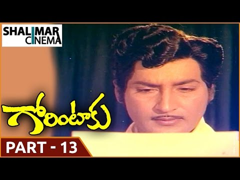 Gorintaku Movie || Part 13/13 || Shobhan Babu, Sujatha || Shalimarcinema