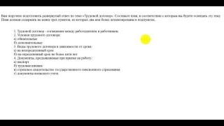 ЕГЭ по обществознанию. Задание №28. Развернутый план ответа по теме