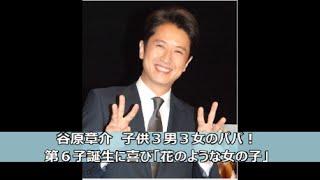 俳優の谷原章介(42)に今月上旬、第6子となる女児が誕生した。3男3女の...