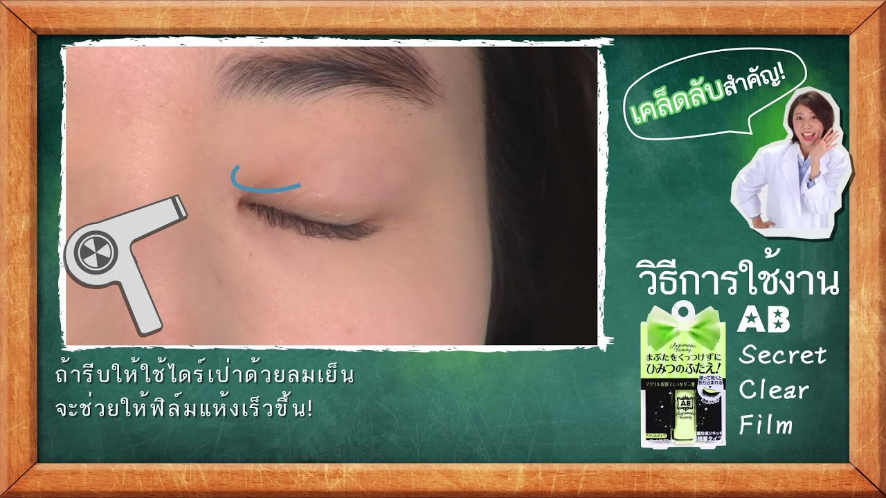 Automatic Beauty Secret Clear Film Thailand Youtube