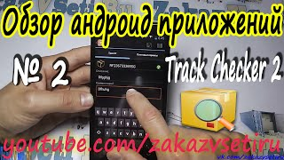 Oбзор андроид приложений №2 Track Checker 2. Как отследить посылку(, 2014-07-16T11:54:59.000Z)