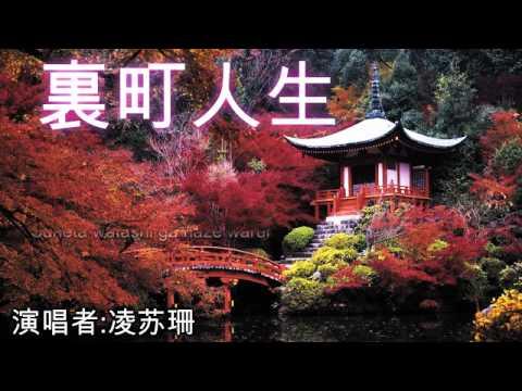 裏町人生 (日本網上首播) Uramachi Jinsei [by Lin Su San 凌苏珊]