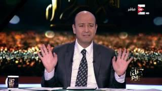 كل يوم - طريقة تهريب الفلوس بره مصر