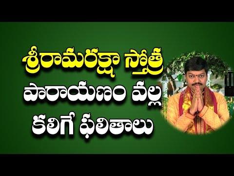 శ్రీరామరక్షాస్తోత్రం పారాయణ ఫలితాలు   Sri Rama Raksha   Sri Rama Raksha Stotram Telugu   Health Tips