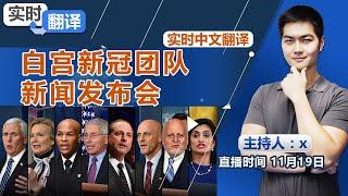 实时翻译: 白宫团队新闻发布会!《实时翻译》2020.11.19 - YouTube