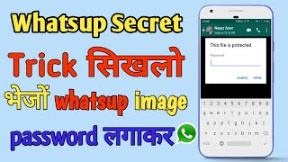 New whatsup secret trick 2018 || Whatsup trick Send password protected image in whatsup