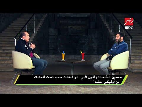 حسين الشحات يحكي حكاية التعاقد مع الأهلي : مضيت في الشارع جمب النادي الأهلي