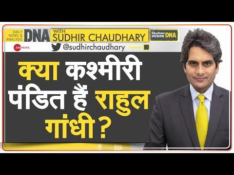 DNA: Rahul Gandhi को याद आया कि वो 'Kashmiri Pandit' हैं | Congress | Rahul Vaishno Devi Yatra