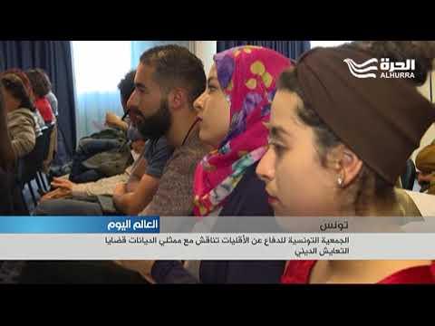 الجمعية التونسية للدفاع عن الأقليات تناقش مع ممثلي الديانات قضايا التعايش الديني  - 19:21-2018 / 4 / 21