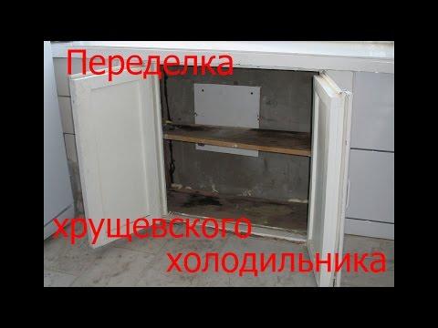 Как сделать холодильник под окном на кухне